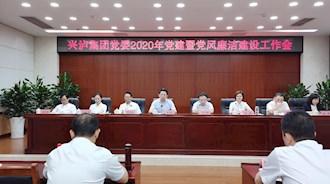 兴泸集团党委召开2020年党建暨党风廉洁建设工作会
