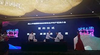 四川发展原酒基金与京东、百度签署线上战略合作协议