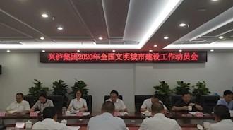 兴泸集团召开2020年全国文明城市建设工作动员会
